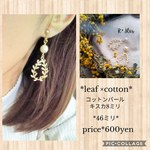 *leaf×cotton pearl*