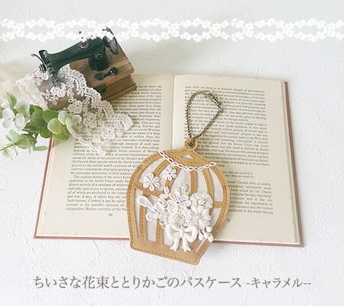 ちいさな花束ととりかごのパスケース -キャラメル-