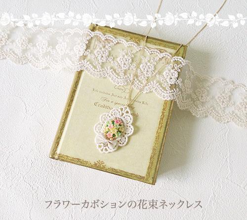 フラワーカボションの花束ネックレス