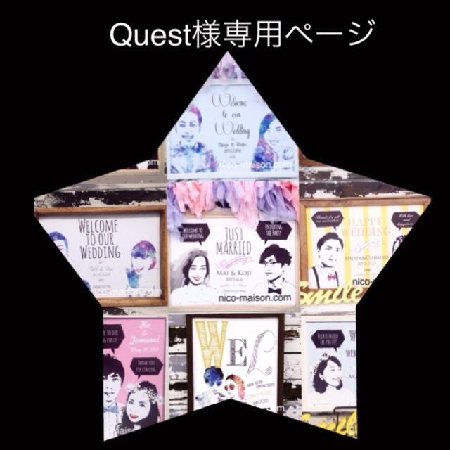 Quest様専用ページ〜お急ぎ便A2サイズ 〜