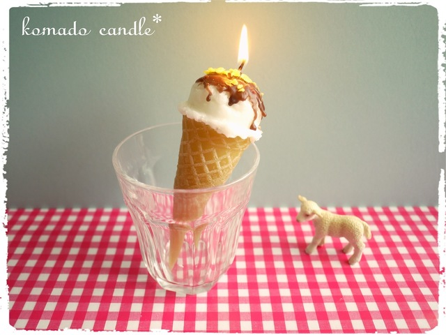 アイスクリームのキャンドル(チョコがけバニラ)