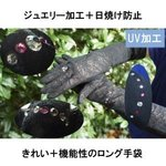 UVカット Jewelry Long  Gloves