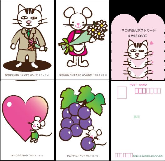 ネコタさんポストカード4枚セット