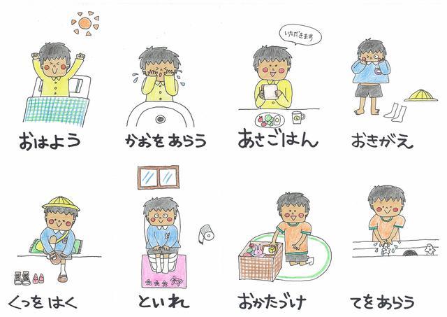 カード 生活カード : お子さん用 生活カード ...