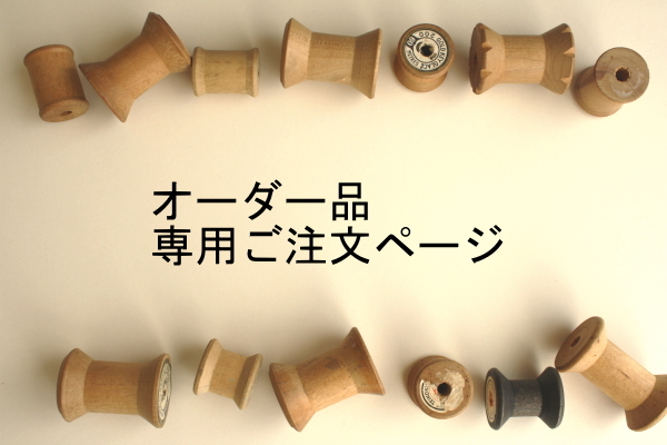 ★micilt様専用ご注文ページ★
