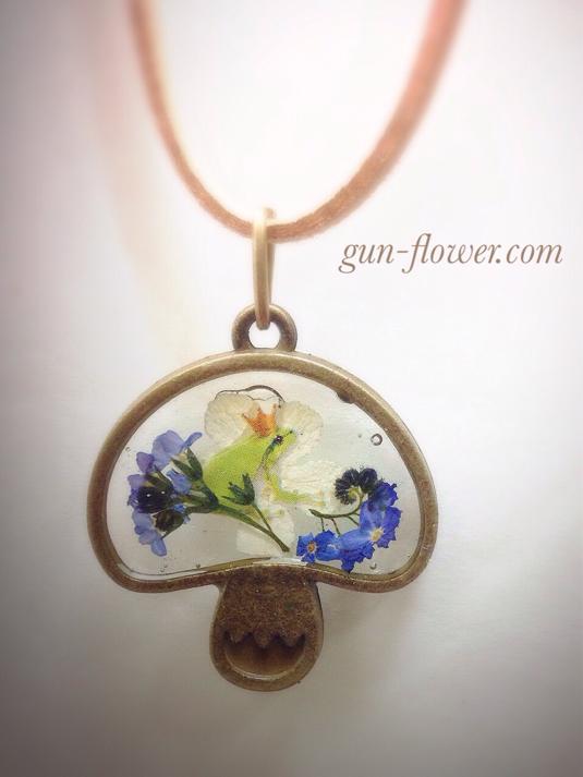 かえる王子(蛙)と押し花のきのこ型ペンダント-8「おおてまり」「忘れな草」◆ぐんぐんフラワー神戸