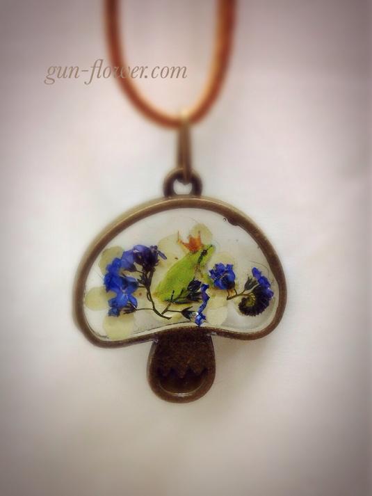 かえる王子(蛙)と押し花のきのこ型ペンダント-9「おおてまり」「忘れな草」◆ぐんぐんフラワー神戸