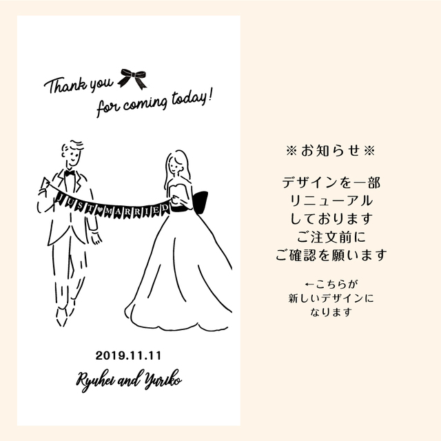 Just married♡サンキューシール 名入れ ミンティアシール プチギフト