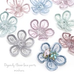 10pcs) Organdy flower lace parts
