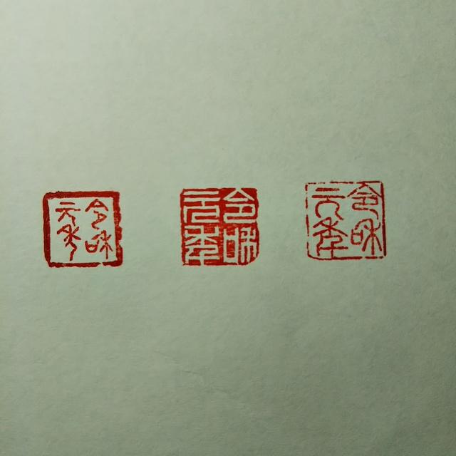 令和元年 篆刻印 10㎜角 令和 2019年