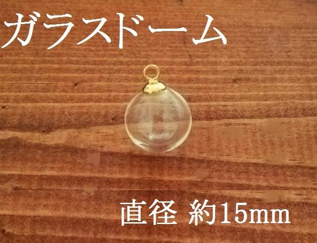 ガラスドーム 15mm×15mm 2個