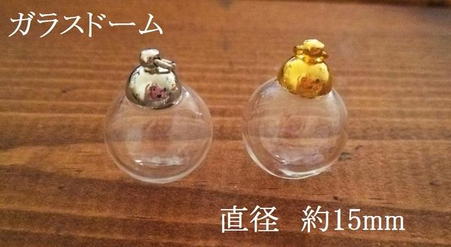 ガラスドーム(シルバー) 15mm×15mm 2個