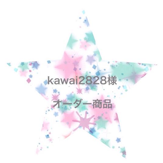 kawai2828様専用オーダー商品
