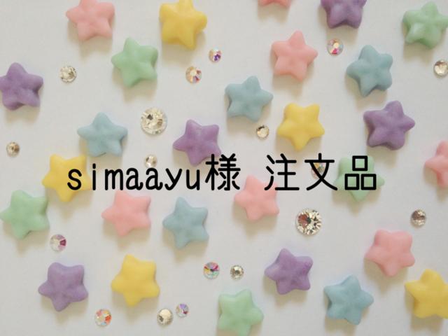 simaayu様注文品☆