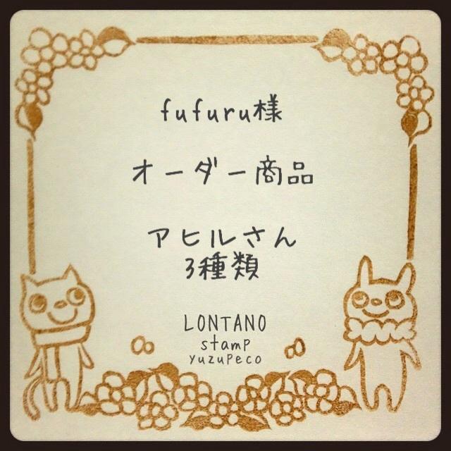 fufuru様 オーダー商品