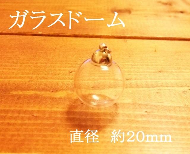 ガラスドーム(シルバー) 20mm×20mm