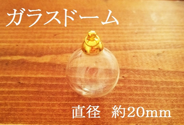 ガラスドーム(ゴールド) 20mm×20mm 2個