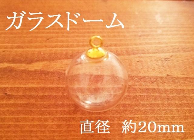 ガラスドーム 20mm×20mm