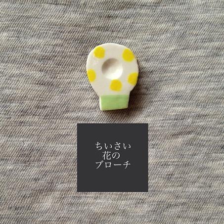 ちいさい花のブローチ(小さめドット)