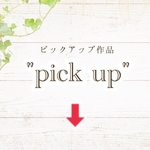 pick up✨ピックアップ作品