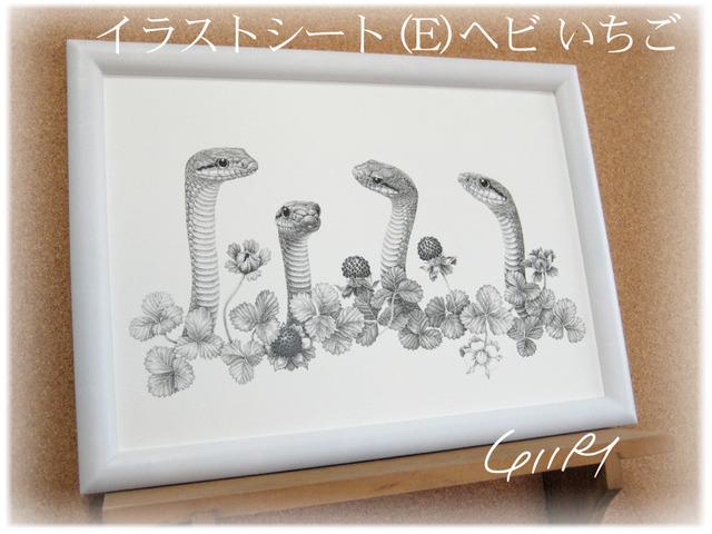 イラストシート(E)ヘビ いちご