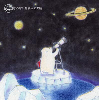 しろくま 宇宙 ☆ ポストカード3枚セット