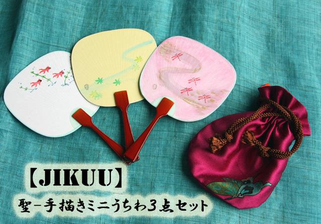 【JIKUU】聖-手描きミニうちわ3点セット