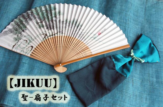 <クリスマスセール50%OFF>日本土産に!外国人への贈りものに!【JIKUU/時空】聖-扇子セット『松龍』