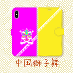 vivid Lion dance 手帳型スマホケース iPhone Android