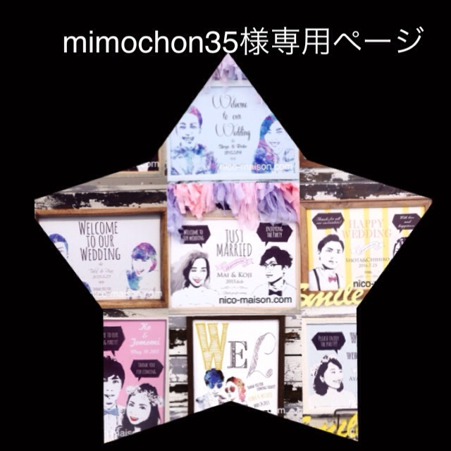 mimochon35様専用ページ〜A3額グレー 〜
