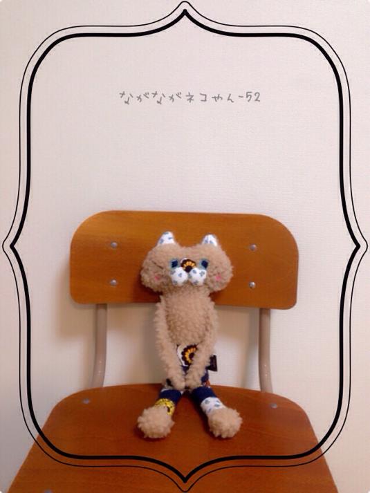 ながながネコやん-52
