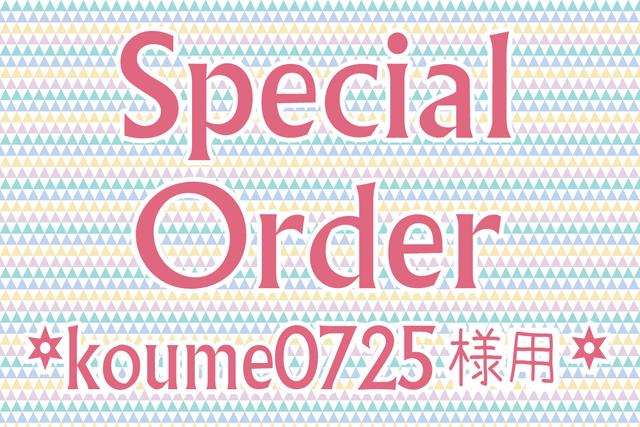 koume0725様専用 オーダー商品