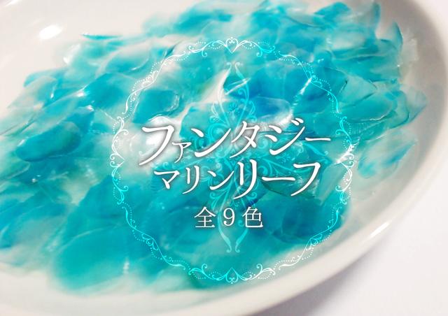 【素材】ファンタジーマリンリーフ(レジン・ネイル素材販売)