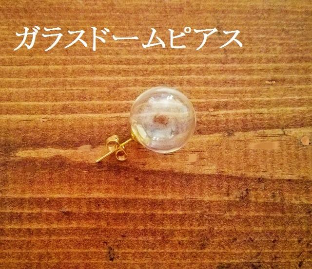 ガラスドームピアス 15mm×15mm 2個