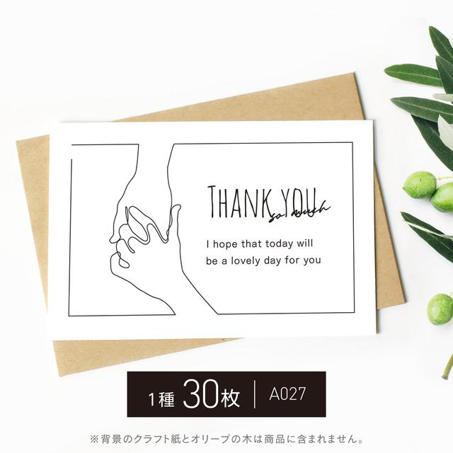 サンキューカード メッセージカード フリーハンド握手 30枚 A027