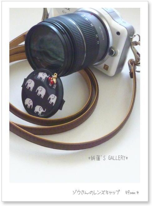 レジンのレンズキャップ 49mm