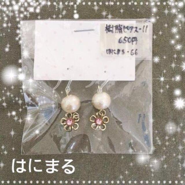 新春クリアランスセール★66*パールと花の樹脂ピアス