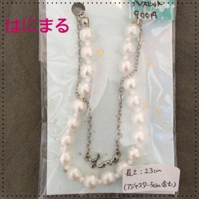 Xmasセール★156*2連ブレスレット☆パール&Love