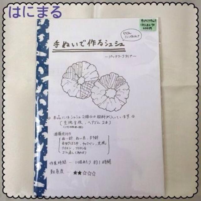 Xmasセール★70*手作りキット☆シュシュ