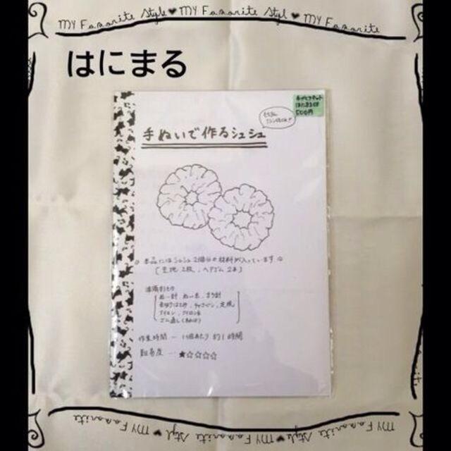 ★クリアランスセール★68*手作りキット☆シュシュ