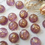 【4個】18㎜    Purple design cabochon