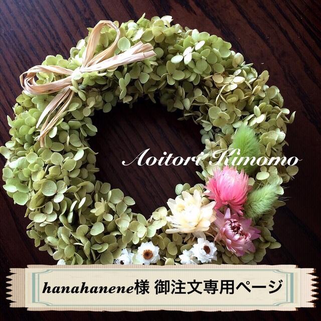 hanahanene様 御注文専用ページ