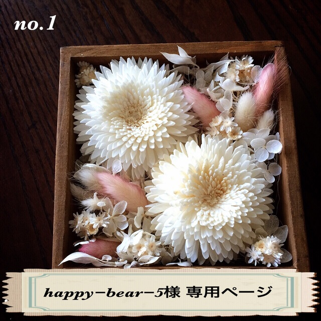 happy−bear−5様 ご注文専用ページ