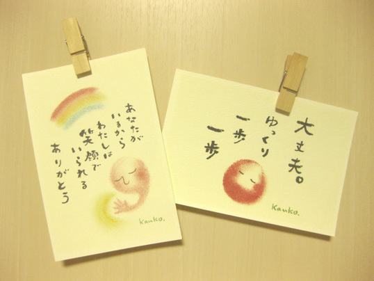 感謝。 POST CARD SET