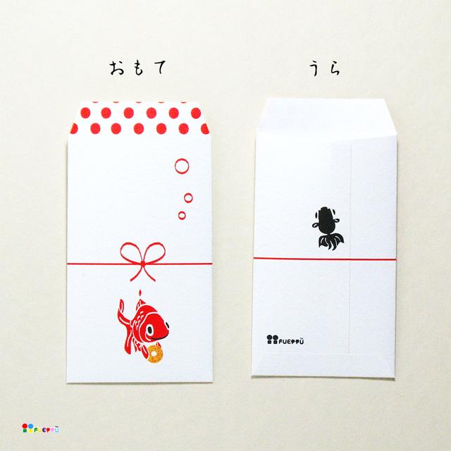 ぽち袋(5枚入り)_金魚と5円