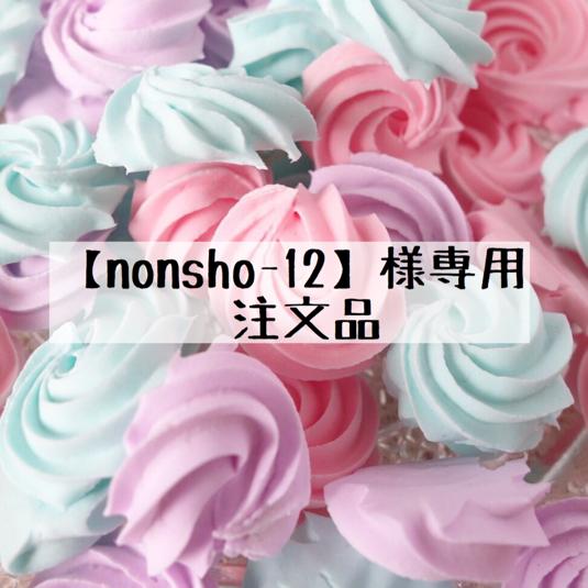 nonsho-12様専用 ご注文品