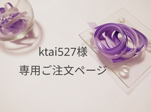 ktai527様 専用ご注文ページ