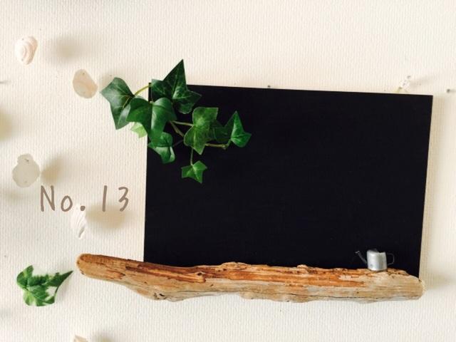 再販☆流木の黒板  13