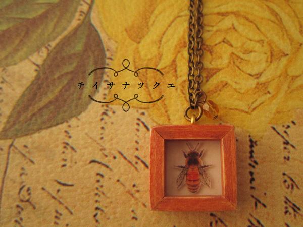 蜂の標本ネックレス