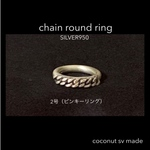 chain round ring 2号  SILVER950 オーダー✕